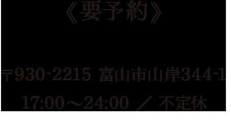 《要予約》〒930-2215 富山市山岸344-1 営業時間17:00〜24:00 / 不定休